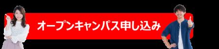 【NJC】ブログオーキャン申し込みボタン