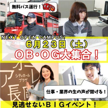 【NJC】0616配信LINE(ブログ)-100