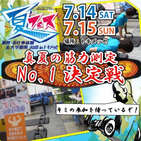 【NJC】体力測定-100